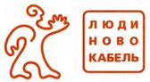 Российский кабельный завод «Людиновокабель»